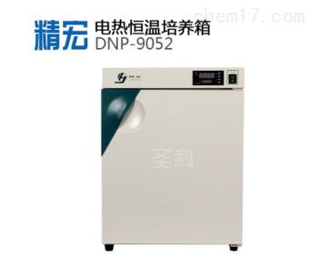 电热恒温培养箱细菌/编程恒温箱