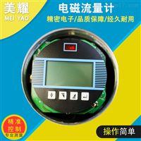 MY-DC2000智能电磁流量计