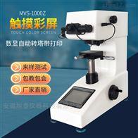MVS-1000Z触摸屏显微维氏硬度计
