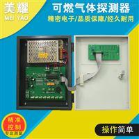 MY-WCKY-2000无锡工业可燃气体检测仪报警器