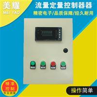 MY-DLKZQ9A专用控制系统厂家提供流量定量控制器