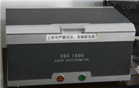 EDX1800B环保ELV检测仪