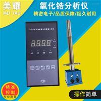 ZO-4无锡高温分体氧化锆氧含量检测仪