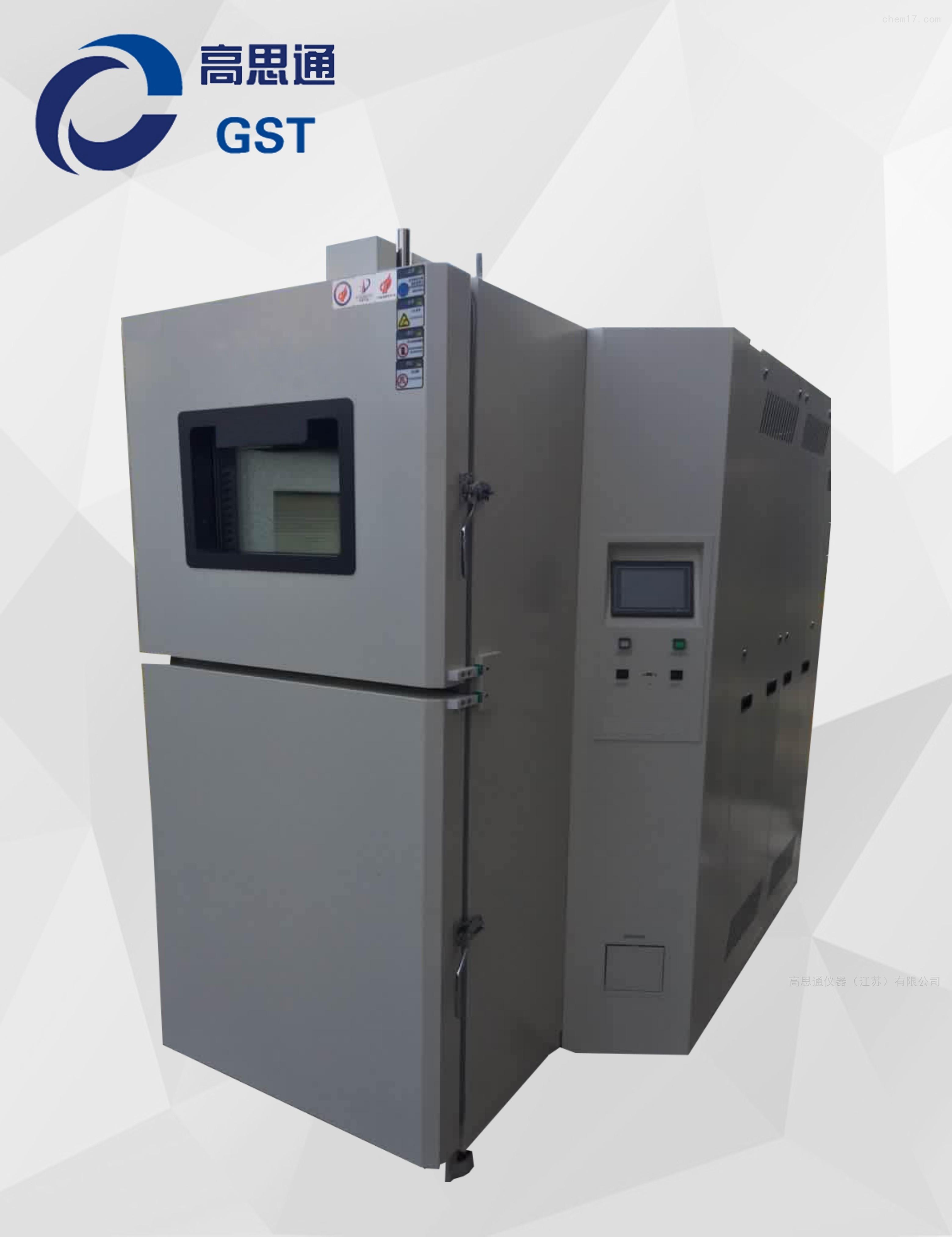 三箱溫度衝擊試驗箱