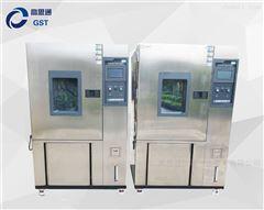 上海高低溫測試箱