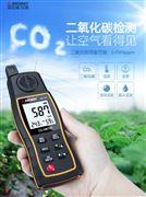 二氧化碳检测仪手持CO2气体浓度测试仪