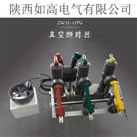 ZW32-12內蒙古10kv永磁戶外高壓斷路器銷售
