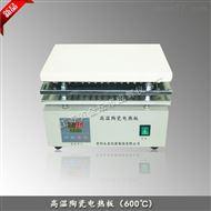 GWTC-300陶瓷電熱板