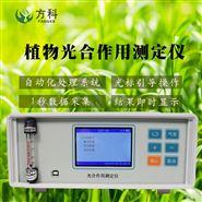 方科光合作用速测仪器