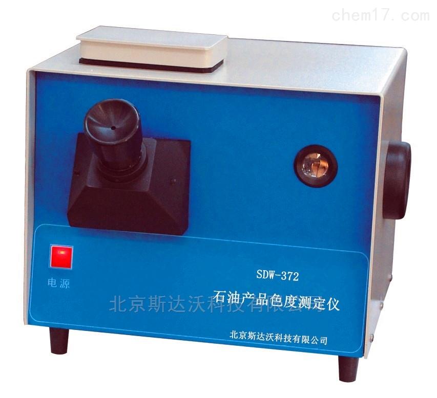 石油产品色度测定仪