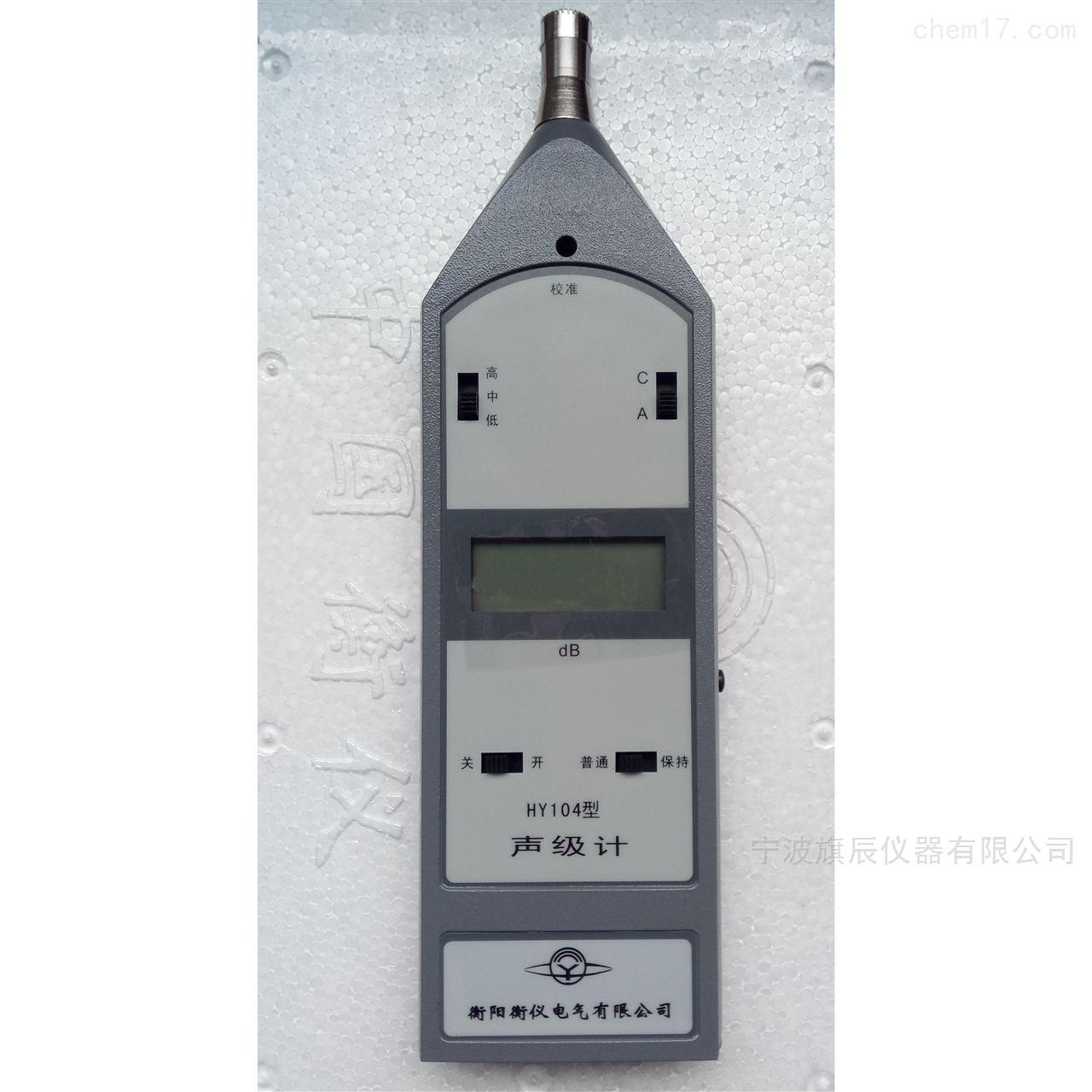 (衡仪))HY104型手持式声级计