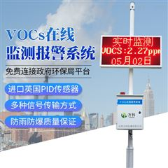 FK-VOCs-01VOC在线监测仪什么品牌好