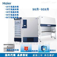 DW-86L338J热销-86度超低温冰箱  100升-959升现货