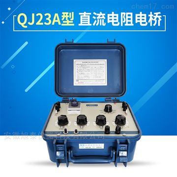 QJ23A直流電阻電橋