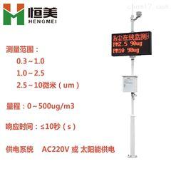 HM-YC03扬尘监测系统报价