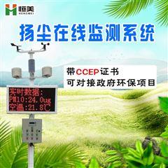 HM-YC03PM2.5环境监测仪器