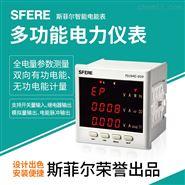 PD194E-9S9多功能電力儀表江陰斯菲爾