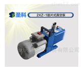 2XZ-1單相直聯旋片式真空泵