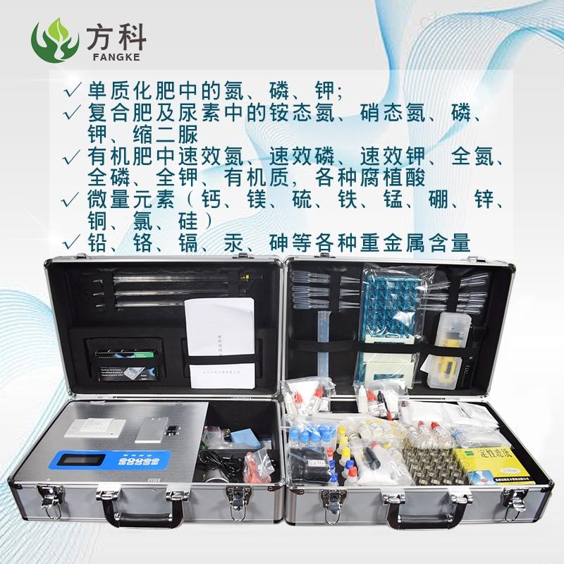高精度肥料速测仪