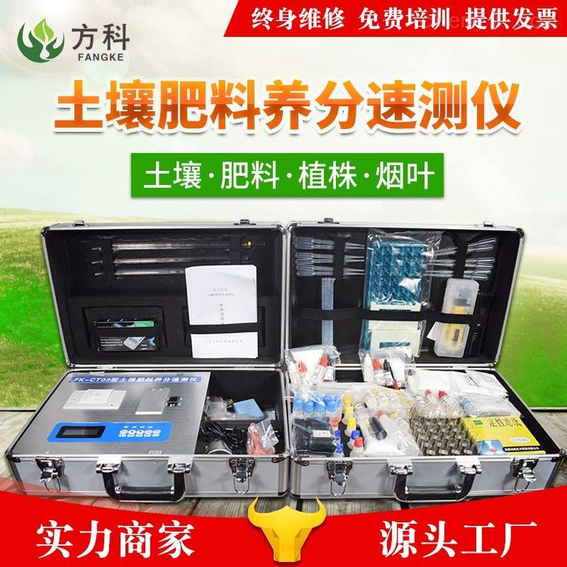 土壤肥料养分测定仪器动态