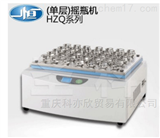 HZQ-3221单层摇瓶机 实验室振荡器