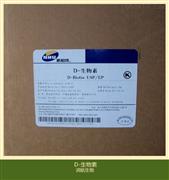 食品添加劑 新和成食品級 D-生物素 維生素H