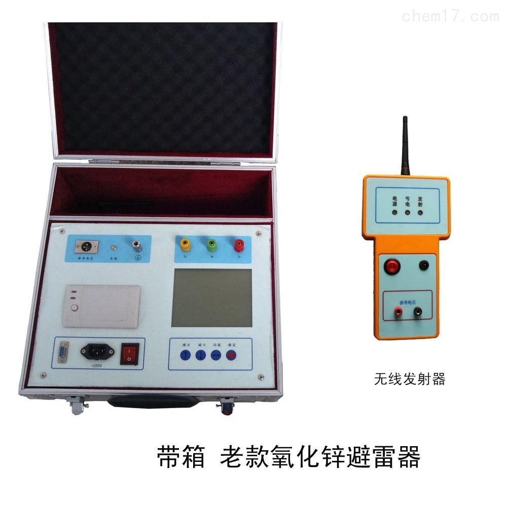 无线氧化锌避雷器阻性电流分析仪