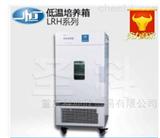 LRH-100CL低溫生化/培養基儲存箱/微生物培養箱