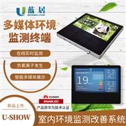 U-SHOW多媒体环境监测改善系统