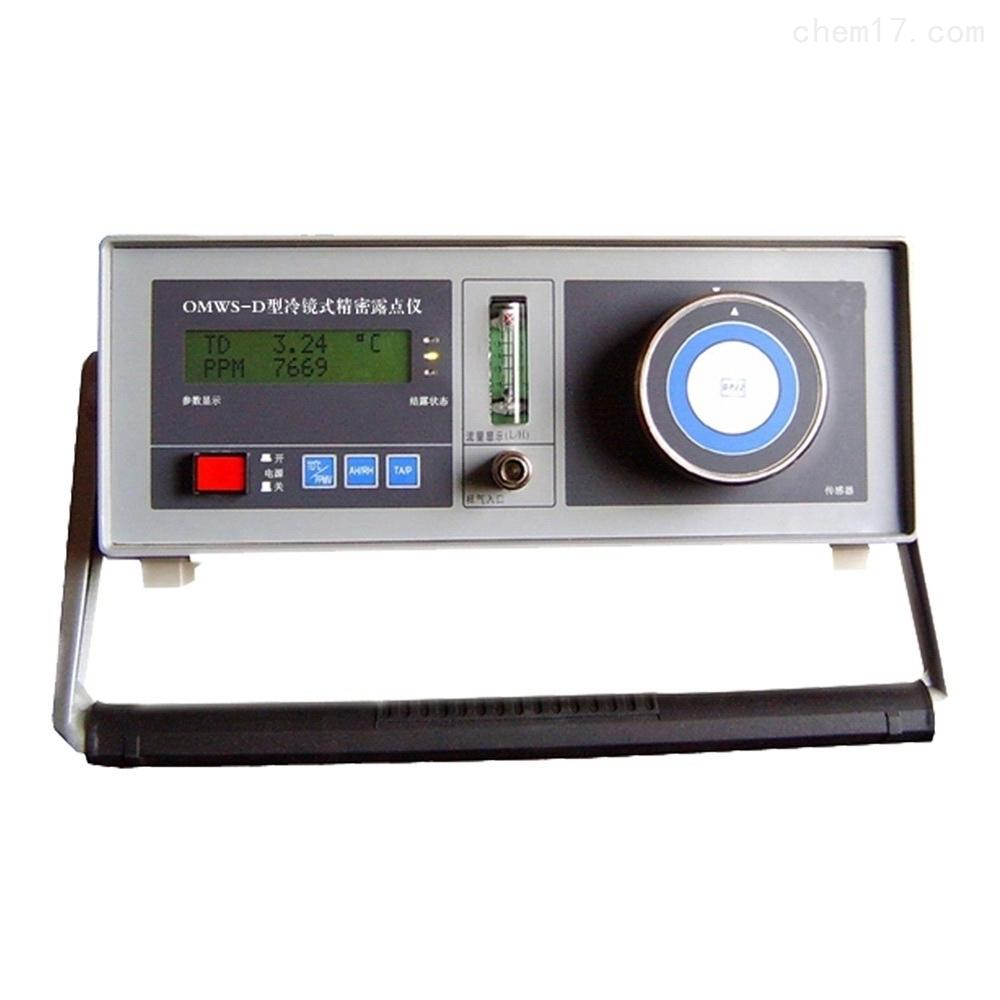 OMWS-D型冷镜式精密露点仪