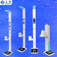 SH-600GX郑州上禾身高体重测试仪价格智能体检机厂家