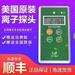 HT-60A瓷砖床垫涂料负氧离子检测仪