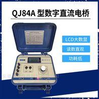 正阳QJ84A数字直流电桥