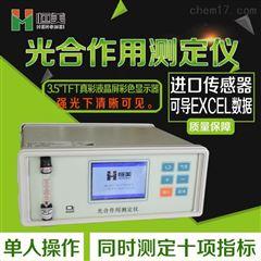 HM-GH10多功能便携式光合仪