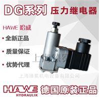 DG35HAWE哈威DG35压力继电器-附件