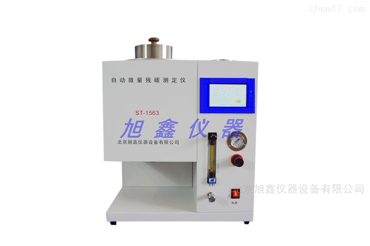 微量残炭测试仪