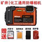 煤礦化工通用防爆相機Excam1201/ZHS1680