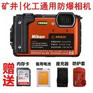 煤矿化工通用防爆相机Excam1201/ZHS1680
