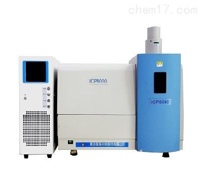 ICP8000电感耦合等离子体发射光谱仪