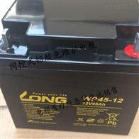 WP45-12NLONG广隆蓄电池WP45-12N原装正品