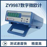 ZY9987型数字微欧计
