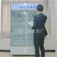 藥品/醫用冷藏箱