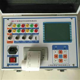 GKC-F型真空开关动特性测试仪