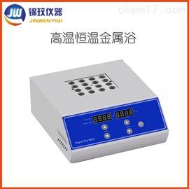 DKT200-2恒温金属浴 干式恒温器 锦玟厂家直供