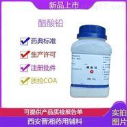醫用級碘化鉀 藥典標準  精品輔料