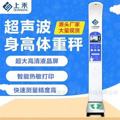 SH-500A超声波身高体重测量仪 体重身高一体仪