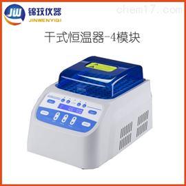 JDH200-4干式恒温金属浴 加热型  锦玟厂家直供