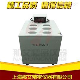 NAI-XYJ-4ZL長沙恒溫解凍儀(立式),隔水式血漿解凍箱