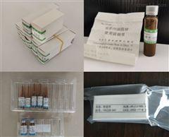 173429-83-9补骨脂香豆素A  标准物质网