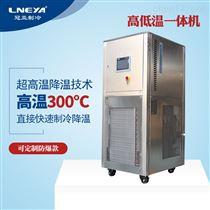 SUNDI-1075W*制冷加熱循環裝置-100℃~100℃